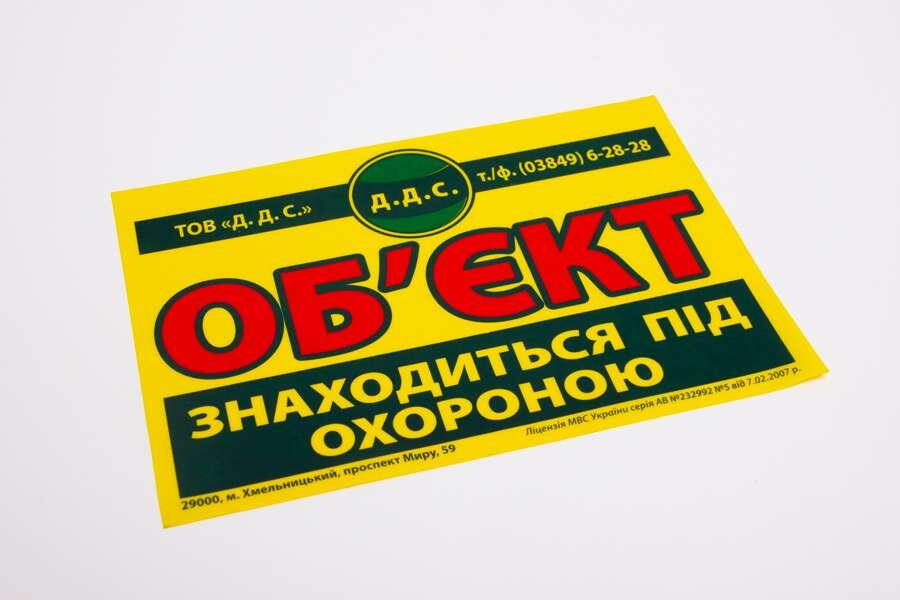 Наклейка Объект под охраной