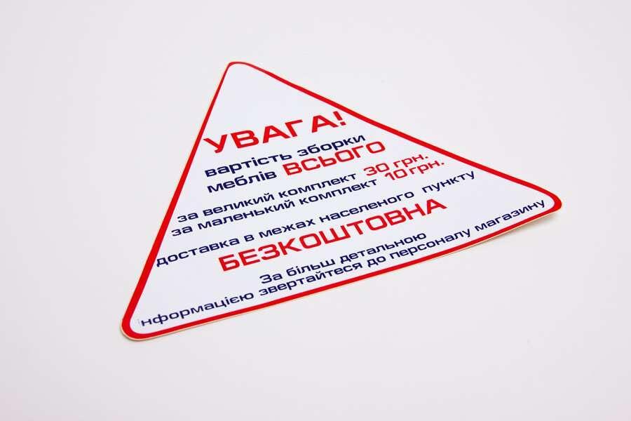 Наклейки треугольные