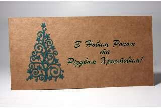 Корпоративные новогодние открытки на крафт-бумаге