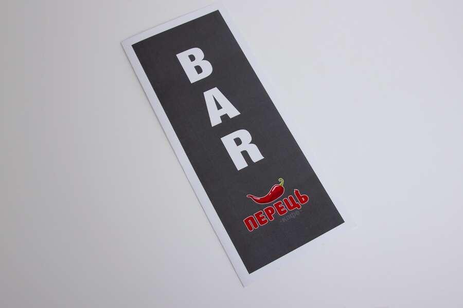 Печать меню для бара