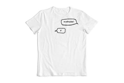 ИT футболка