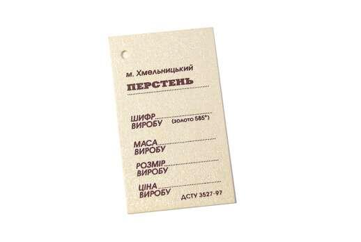 Ювелирные бирки на дизайнерской бумаге