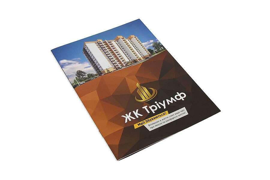 Рекламная брошюра по строительству