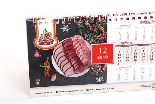 Календарь настольный горизонтальный на 13 листов